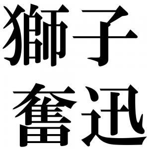 獅子奮迅の四字熟語-壁紙/画像