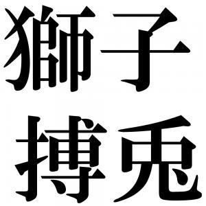 獅子搏兎の四字熟語-壁紙/画像