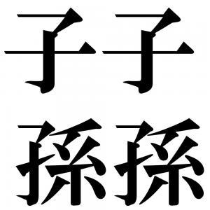 子子孫孫の四字熟語-壁紙/画像