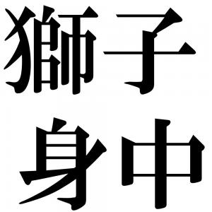 獅子身中の四字熟語-壁紙/画像