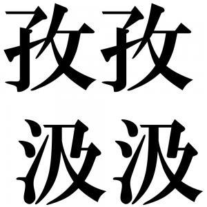 孜孜汲汲の四字熟語-壁紙/画像