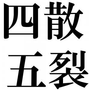 四散五裂の四字熟語-壁紙/画像
