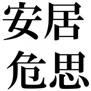安居危思の四字熟語-壁紙/画像