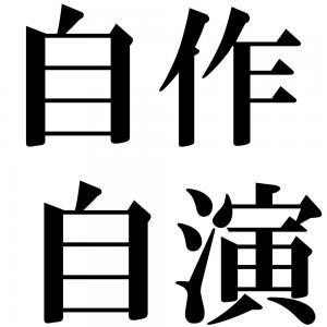 自作自演の四字熟語-壁紙/画像