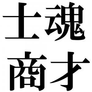 士魂商才の四字熟語-壁紙/画像