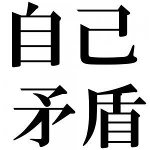 自己矛盾の四字熟語-壁紙/画像