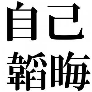 自己韜晦の四字熟語-壁紙/画像