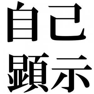 自己顕示の四字熟語-壁紙/画像