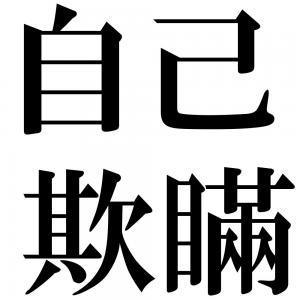 自己欺瞞の四字熟語-壁紙/画像
