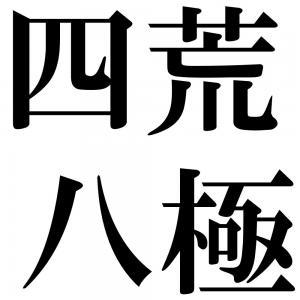 四荒八極の四字熟語-壁紙/画像