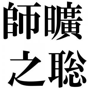 師曠之聡の四字熟語-壁紙/画像