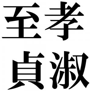 至孝貞淑の四字熟語-壁紙/画像