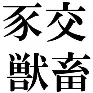 豕交獣畜の四字熟語-壁紙/画像