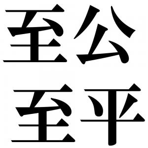 至公至平の四字熟語-壁紙/画像