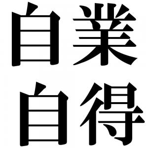 自業自得の四字熟語-壁紙/画像