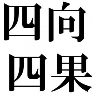 四向四果の四字熟語-壁紙/画像