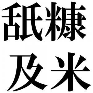 舐糠及米の四字熟語-壁紙/画像