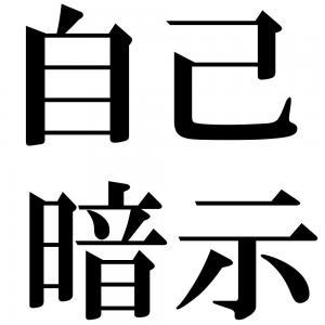 自己暗示の四字熟語-壁紙/画像