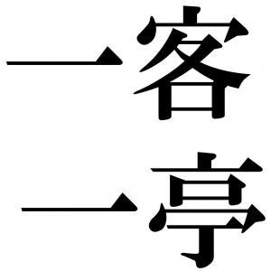 一客一亭の四字熟語-壁紙/画像