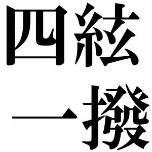 四絃一撥の四字熟語-壁紙/画像
