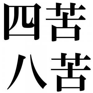 四苦八苦の四字熟語-壁紙/画像