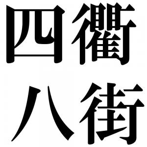 四衢八街の四字熟語-壁紙/画像