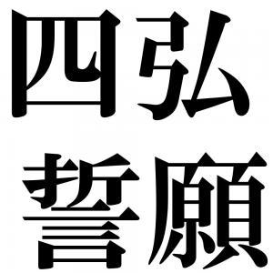 四弘誓願の四字熟語-壁紙/画像