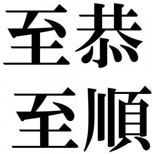 至恭至順の四字熟語-壁紙/画像