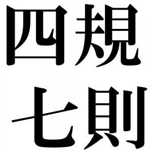 四規七則の四字熟語-壁紙/画像