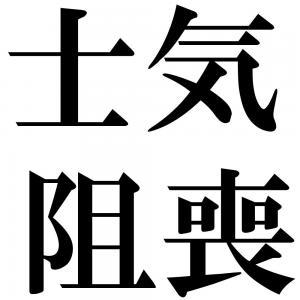 士気阻喪の四字熟語-壁紙/画像