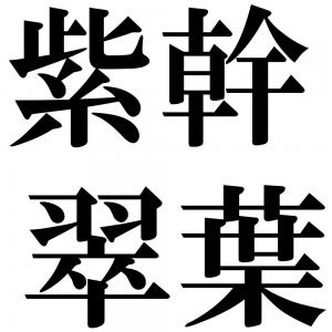 紫幹翠葉の四字熟語-壁紙/画像