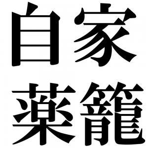 自家薬籠の四字熟語-壁紙/画像