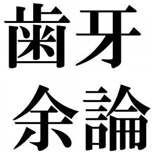歯牙余論の四字熟語-壁紙/画像