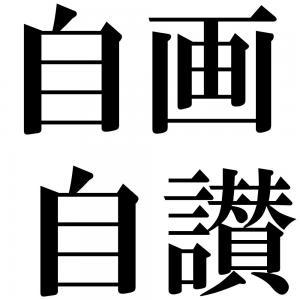 自画自讃の四字熟語-壁紙/画像