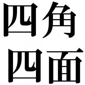 四角四面の四字熟語-壁紙/画像