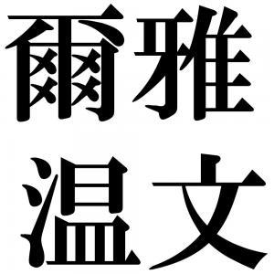 爾雅温文の四字熟語-壁紙/画像
