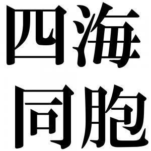 四海同胞の四字熟語-壁紙/画像
