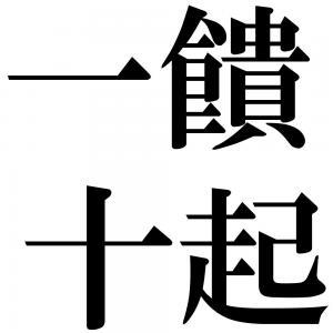 一饋十起の四字熟語-壁紙/画像