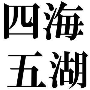四海五湖の四字熟語-壁紙/画像