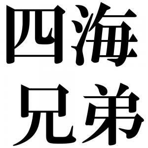 四海兄弟の四字熟語-壁紙/画像