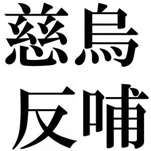 慈烏反哺の四字熟語-壁紙/画像