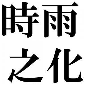 時雨之化の四字熟語-壁紙/画像