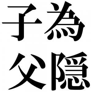 子為父隠の四字熟語-壁紙/画像