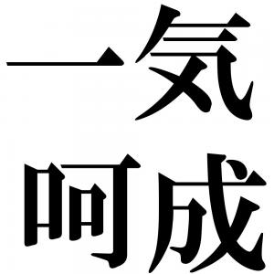 一気呵成の四字熟語-壁紙/画像