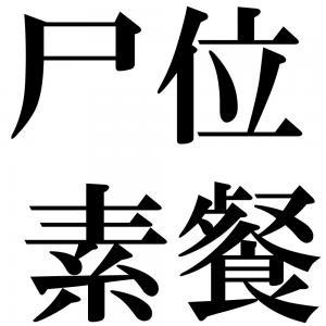 尸位素餐の四字熟語-壁紙/画像