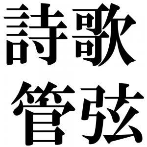 詩歌管弦の四字熟語-壁紙/画像