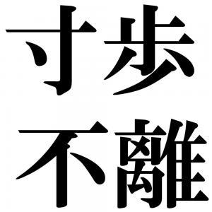 寸歩不離の四字熟語-壁紙/画像