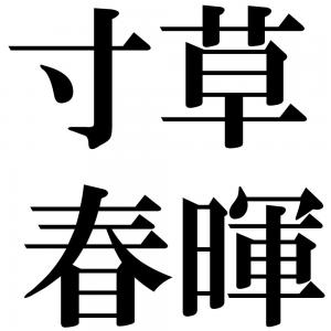 寸草春暉の四字熟語-壁紙/画像