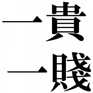 一貴一賤の四字熟語-壁紙/画像