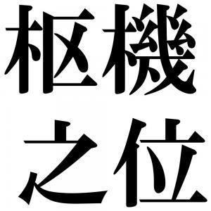 枢機之位の四字熟語-壁紙/画像